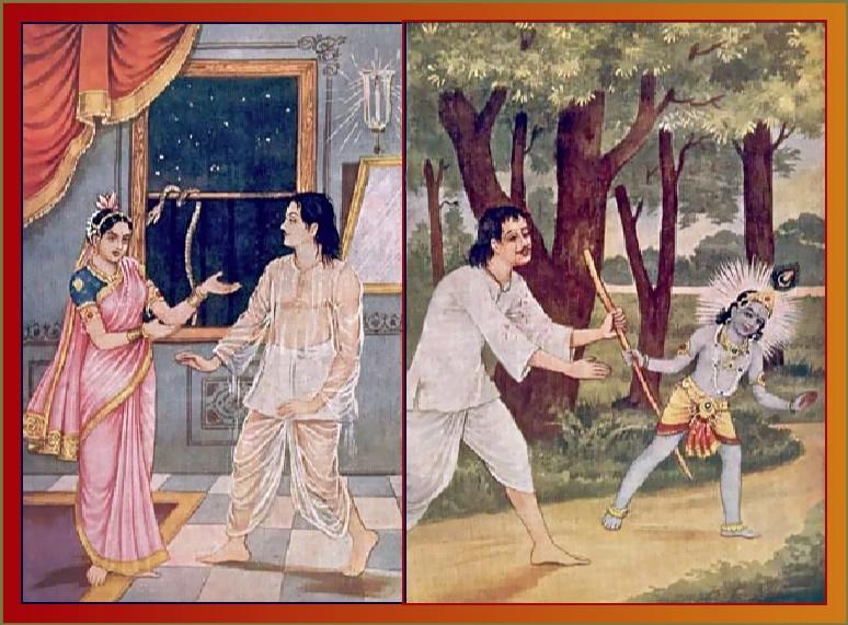 Maya or Krishna?